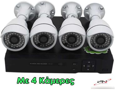 Εικόνα της ΚΑΜΕΡΕΣ Πλήρες Έγχρωμο Σετ CCTV Εποπτείας και Καταγραφής με 4 Κάμερες Ασφαλείας (Αδιάβροχες , Εξωτερικού Χώρου , 1080p Full HD, Νυχτερινή Λήψη)